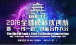 """云从科技荣获""""2018年中国硬科技领域创星企业50强"""""""