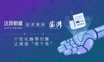 达观数据签约知名全媒体新闻资讯平台澎湃新闻