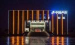 """""""中国声谷""""产业园二期开园 30家人工智能企业入驻"""