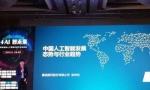 赛迪顾问人工智能产业研究中心张梓钧:人工智能将进一步向边缘侧迁移