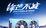12nm加持,蓝宝石RX 590超白金极光特别版上线