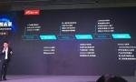 虹软发布升级版视觉AI开放平台 让刷脸无处不在!