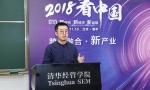 蒋凡:个性化推荐超传统搜索 AI创造新业态