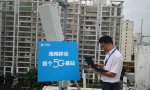 5G时代已来!海南移动在海口开通首个5G基站