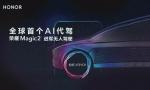荣耀Magic 2充当无人驾驶控制中枢实现AI代驾,YOYO潜力显现