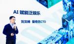 爱奇艺CTO刘文峰出席艺恩2018创新峰会:AI赋能泛娱乐行业创造新价值