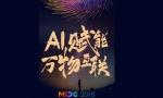 小米AIoT开发者大会确认:更多AI内容规模升级 11月28日开幕
