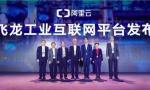 阿里云发布飞龙工业互联网平台:立足广东 推动八大产业集群升级