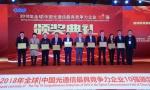 富通集团蝉联全球光纤光缆最具竞争力企业10强