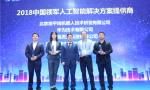 """地平线获评""""2018中国领军人工智能解决方案提供商"""""""