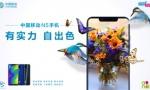 中国移动N5进化上市 引领千元AI手机时代