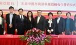 东亚中国与商汤科技建立全面战略合作关系