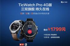出门问问发布全球首款三双旗舰智能手表TicWatch Pro 4G版