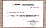 """新华三再获信息安全""""CNVD漏洞报送突出贡献单位""""殊荣"""