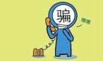 澳大利亚通信和媒体管理局采用新的网络技术防止诈骗电话