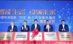 中国电信双创基地正式挂牌,华为助力打造5G产业生态圈