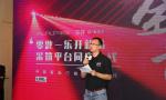 乐开首款LIVE+智能门锁采筑平台全国首发 抢滩千亿级市场