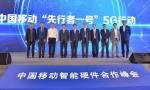 """中国移动""""先行者一号""""奠定5G终端新范式"""