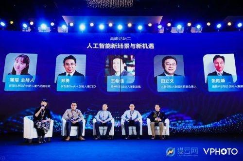 图麟科技联合创始人张险峰:AI企业关键要找准自己的定位