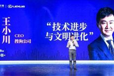 """是心动的感觉!王小川亮相""""新声实验室"""" 带来科技""""新声"""""""
