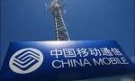 中国移动公布5G战略进程:年底产出首批5G终端芯片