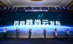 百胜软件发布胜券云平台,3T战略升级全界赋能新零售