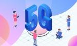 全世界都在争的5G 不仅仅只是让网速变快那么简单