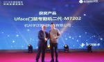 宇泛智能获第五届物联网大会产品金狮奖及技术创新奖