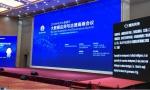 AI助阵海内外专家共话未来,搜狗同传独家支持2018中关村大数据日