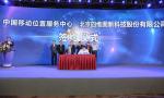 四维图新与中国移动位置服务中心达成战略合作 携手打造多领域位置服务解决方案