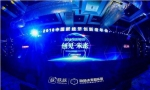 2018中国新经济创新者年会聚焦人工智能发展