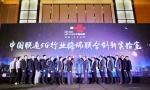 """""""中国联通5G行业终端联合创新实验室""""揭牌,实现5G真正起跑"""