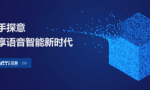 探意机器人:用AI算法助力呼叫产业智能化