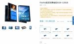 柔宇科技抢先发售:搭载骁龙855的FlexPai柔性屏手机