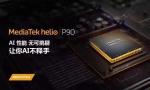 码隆科技为联发科新芯片Helio P90提供AI支持