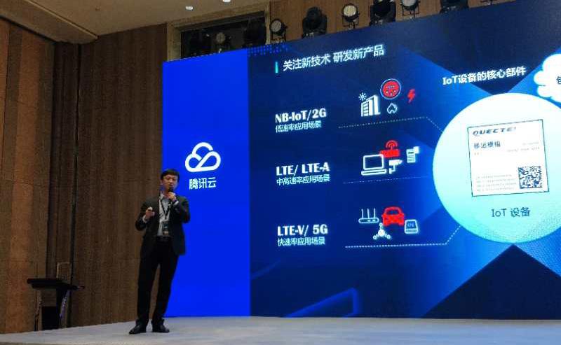 移远通信携手腾讯云加速产业智能化转型升级