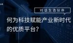 """科大讯飞:与特斯联携手打造AI物联网的""""大IP"""""""