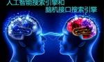 人工智能搜索引擎和脑机搜索引擎
