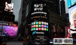 七麦数据携84家获奖企业登陆纽约、东京、伦敦及曼谷4国大屏