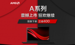 """再续经典,联想ThinkPad A系列笔记本""""换芯""""上市!"""