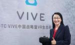 "HTC王雪红表示:""虚拟现实""可以让""梦想成真"""