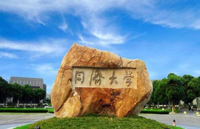 """""""人工智能+"""" 同济大学助力上海科创中心建设"""