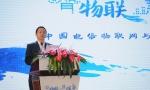 智物联 慧城市 中国电信物联网与智慧城市发展论坛隆重举行