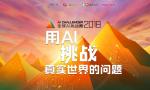 AI Challenger2018 完赛,获奖团队将分享超过300万的大奖