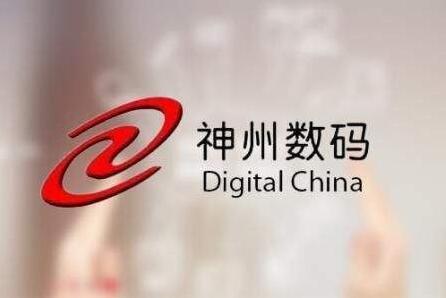 """神州数码亮相2018中国软件大会 蝉联""""云计算产业领军企业""""奖"""