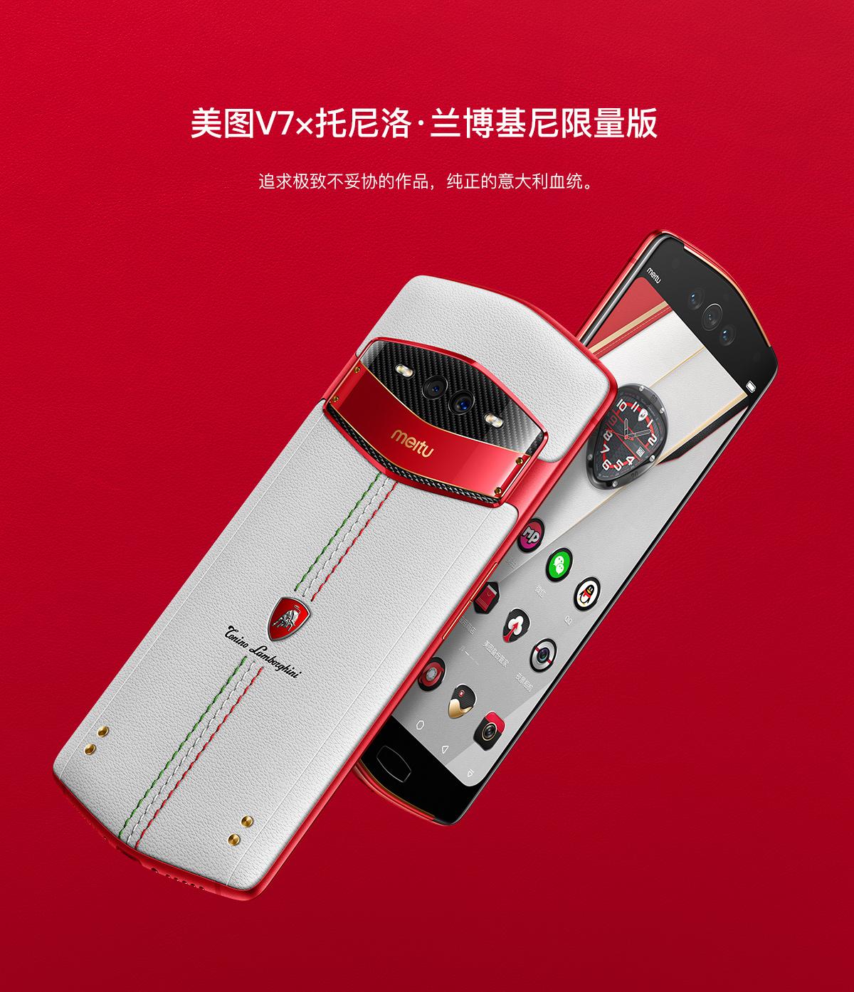 全新美图V7曝光  系全球首款前置三摄手机