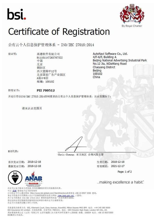 高德地图成全球首个获得ISO 27018安全标准认证的电子地图服务商