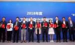 特斯联荣获2018年度安防产业人工智能突出贡献奖