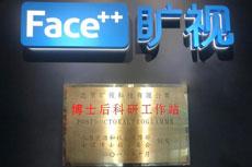"""人工智能成""""新型基础设施"""" 旷视科技持续攀登中国AI技术新高峰"""