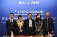 影谱科技宣布与北大共建实验室 发力智能影像技术